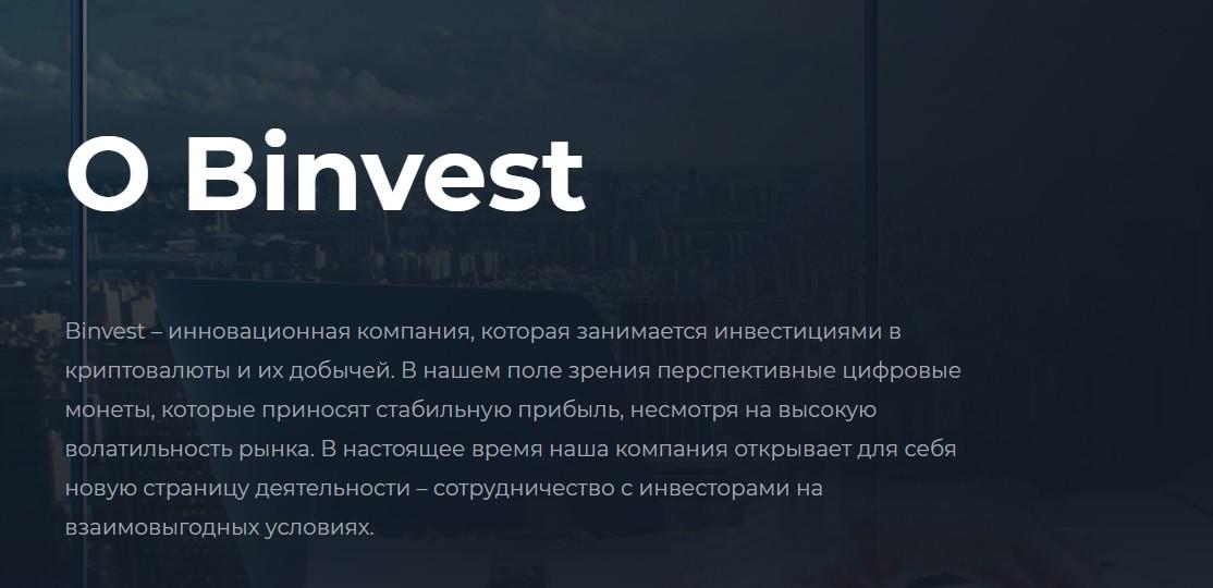 Инновационная компания Бинвест