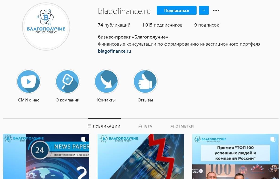 Инстаграмм Благофинанс
