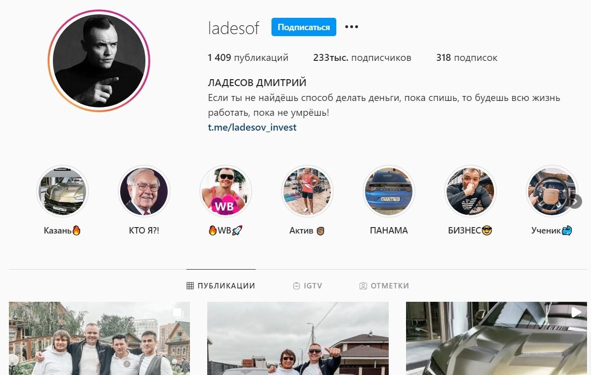 Инстаграмм Дмитрия Ладесова