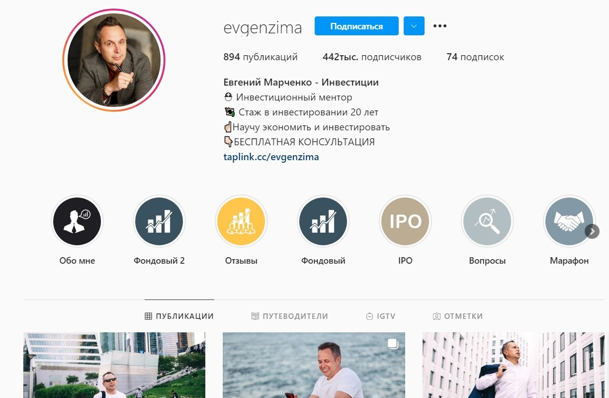 Инстаграмм Евгения Марченко