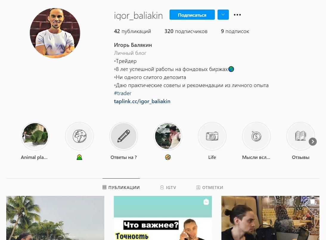 Инстаграмм Игоря Балякина