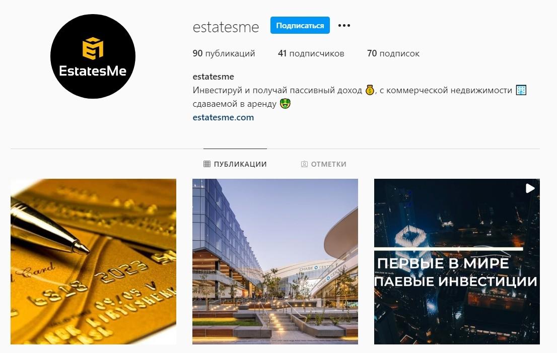 Интаграмм EstatesMe.com