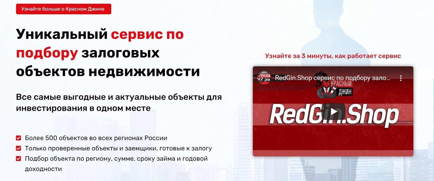 Инвестиционная компания Красный Джин