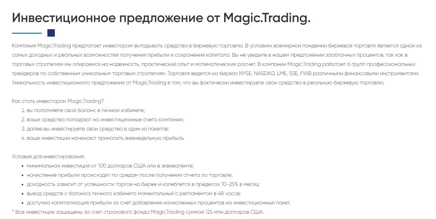 Инвестиционное предложение от Magic Trading