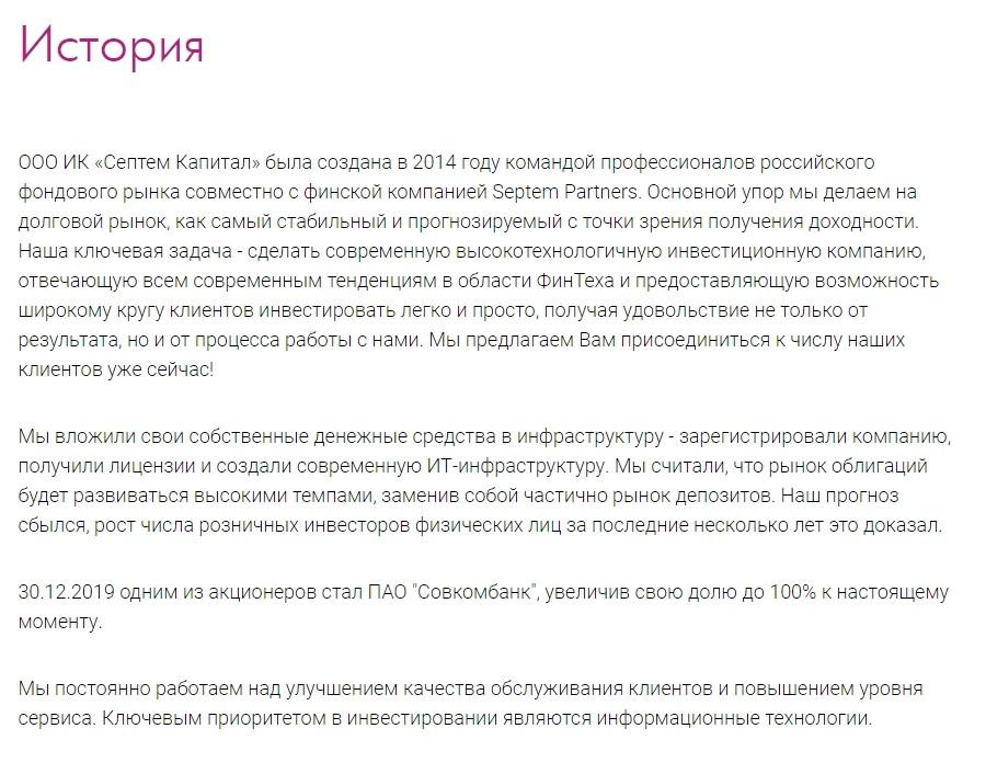 История компании Септем КапиталИстория компании Септем Капитал