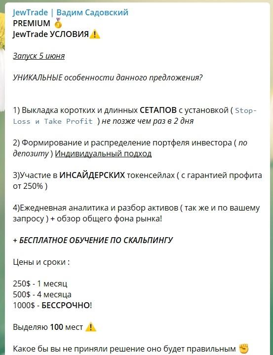 JewTrade Вадим Садовский