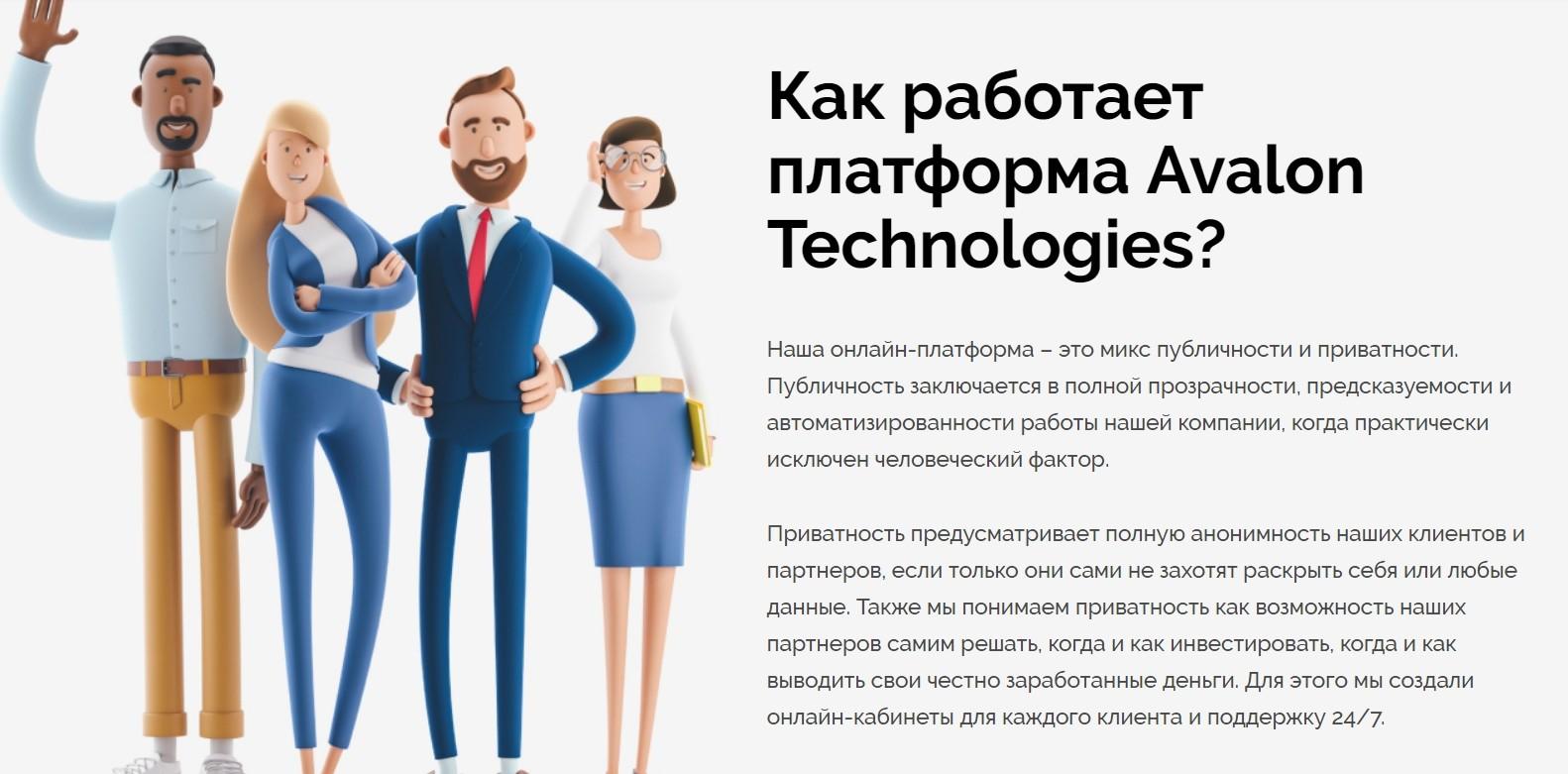 Как работает платформа Avalon Technologies