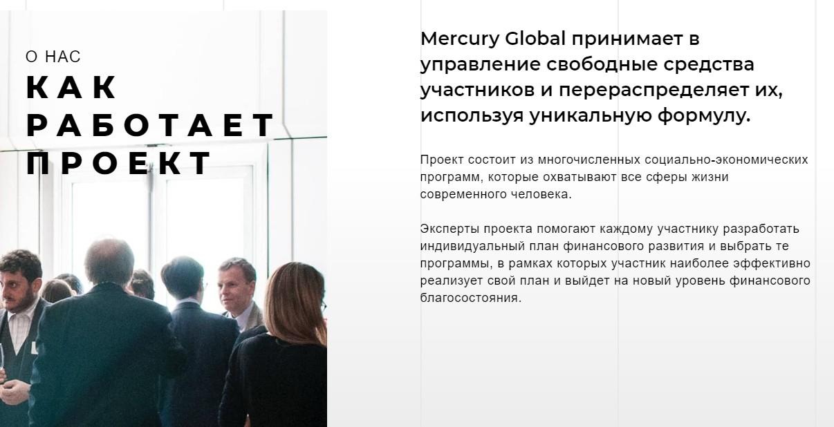 Как работает проект Mercury Globa