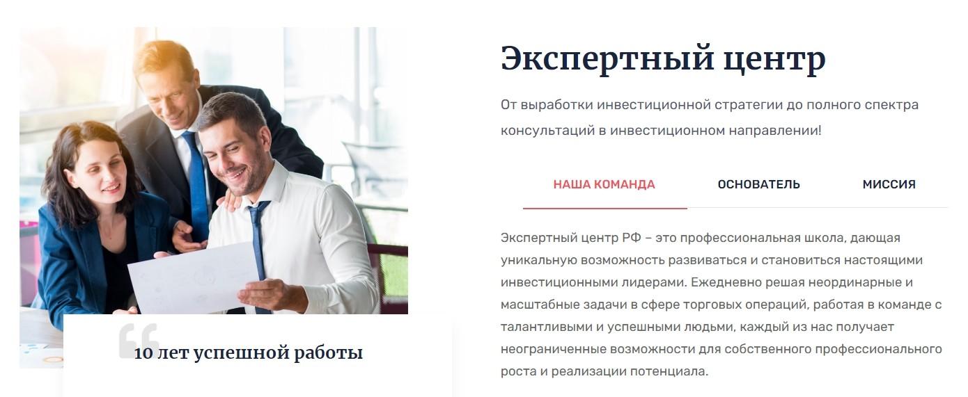 Консалтинговая компания Экспертный центр РФ
