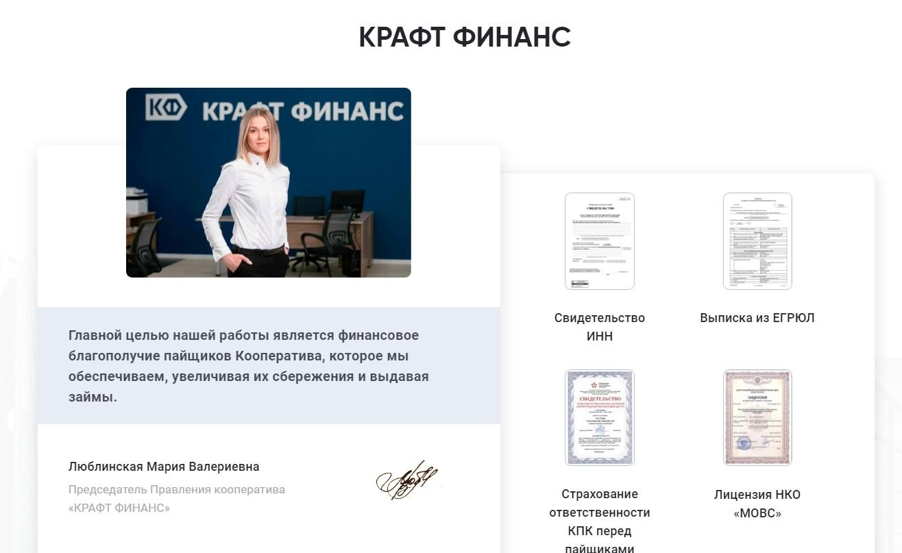 Кредитный кооператив Крафт Финанс