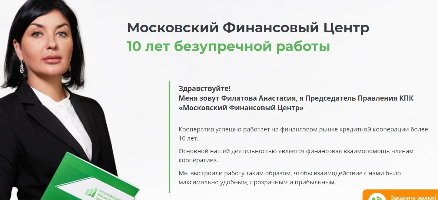 Кредитный коопертив Московский финансовый центр