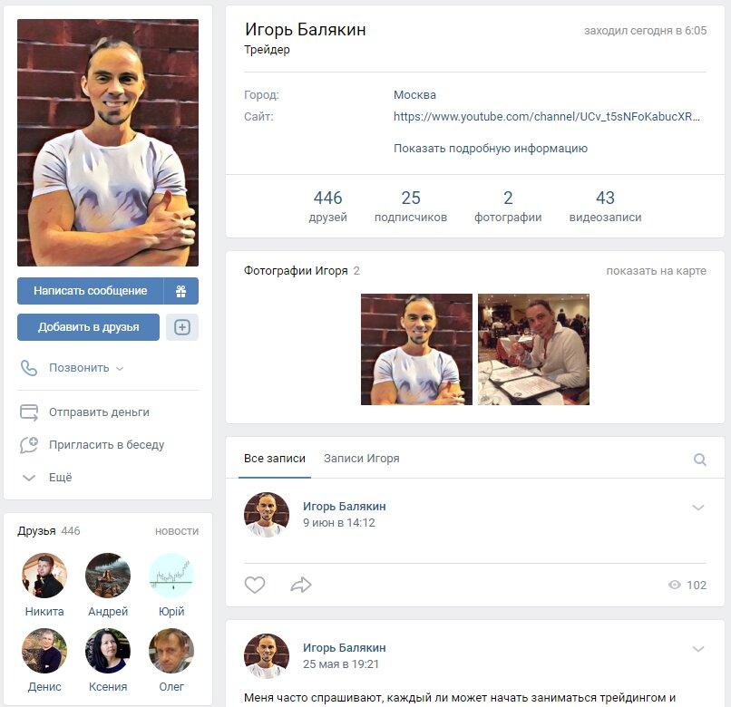 Личная страничка Игоря Балякина