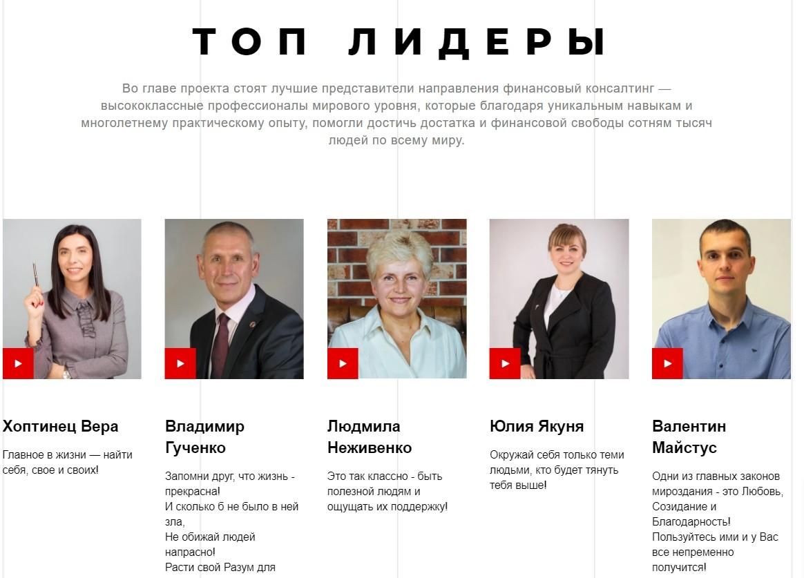 Лидеры проекта Mercury Globa