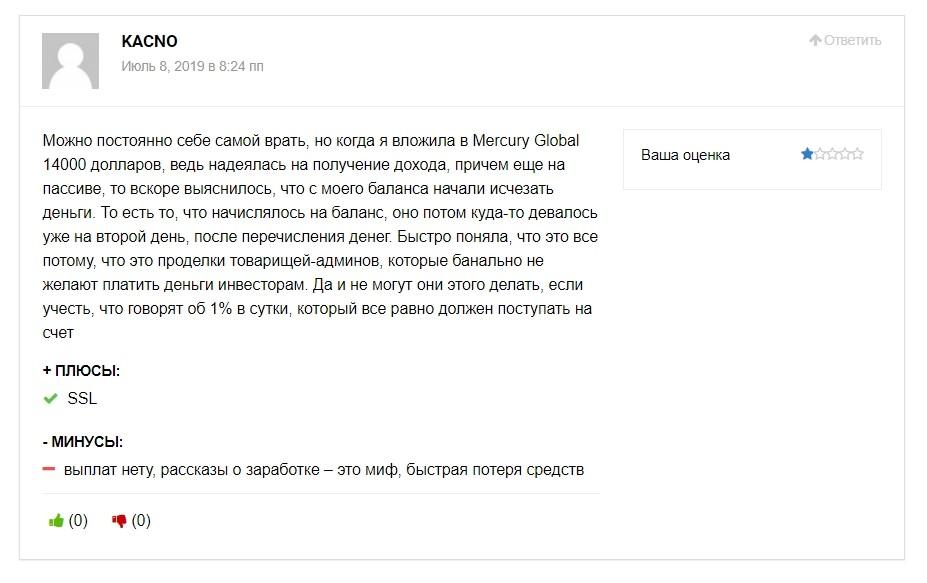 Mercury Globa отзывы