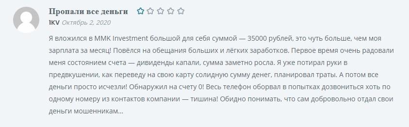 MMK Investment отзывы