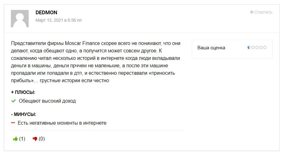 Moscar Finance отзывы