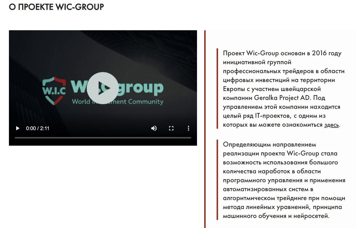 О проекте WIC-group