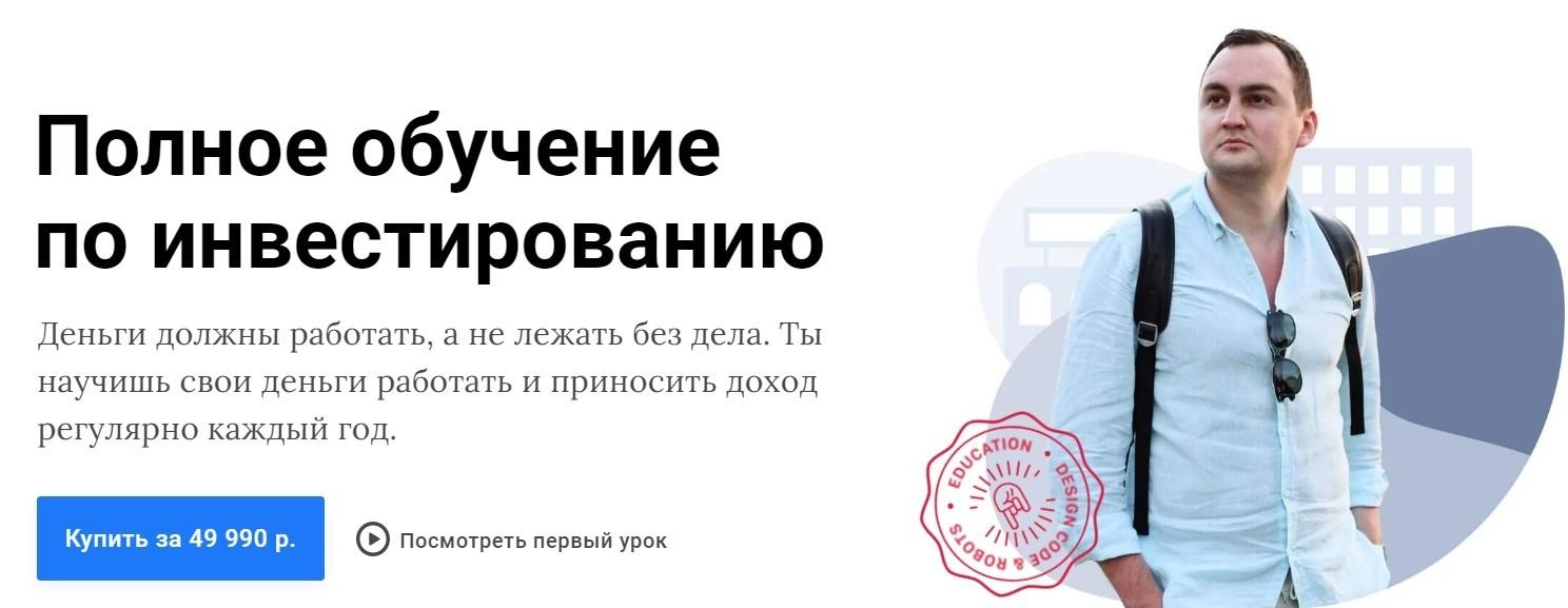 Обуение от Руслана Халикова