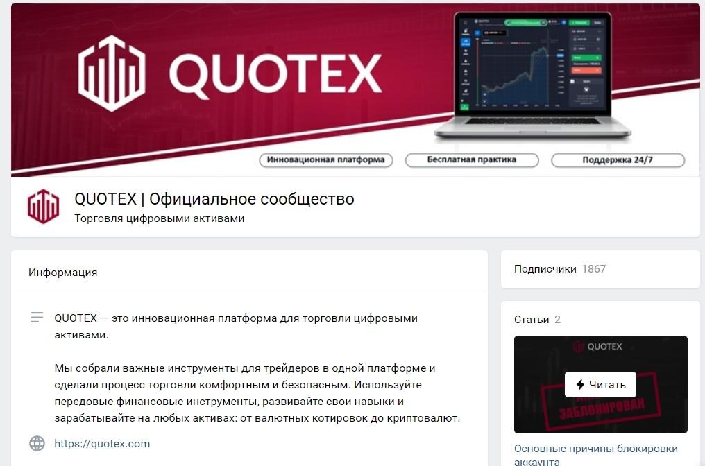 Официальное сообщество Quotex в ВК