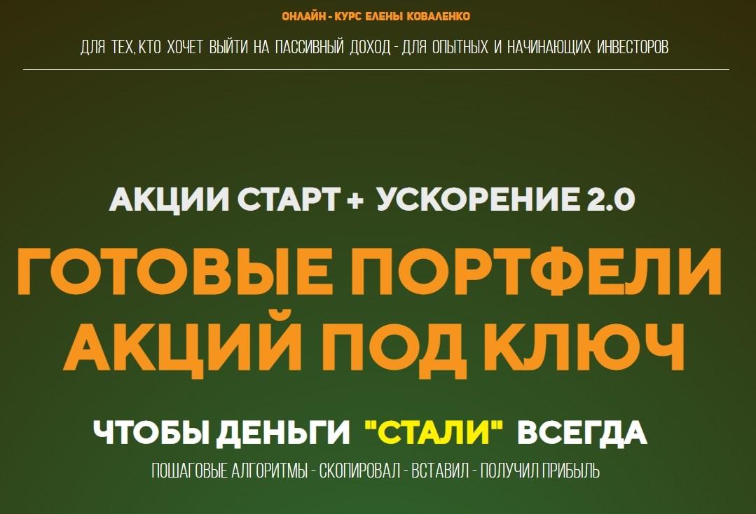 Онлайн-курс Елены Коваленко