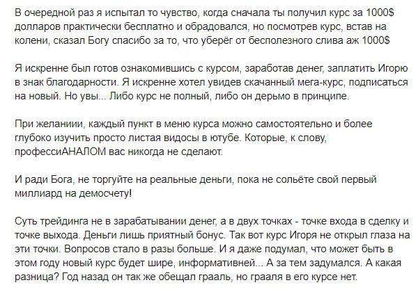 OSN CAPITAL Игоря Корнеева отзывы
