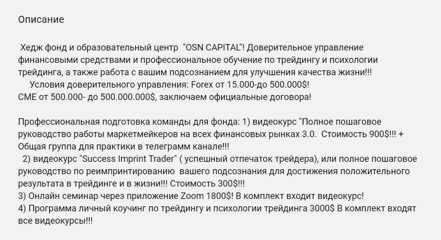 OSN CAPITAL Игоря Корнеева