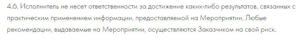 Отказ об отвественности у Евгения Марченко