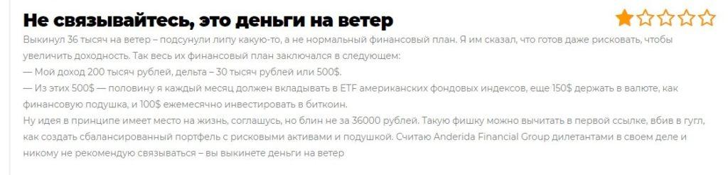 Отзывы о Anderida Financial Group