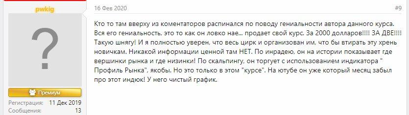 Отзывы о Игорь Корнеев