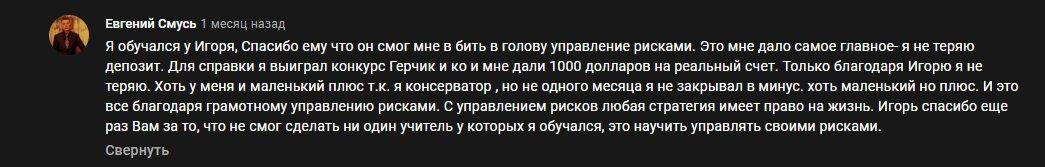 Отзывы о Игорь Павленко