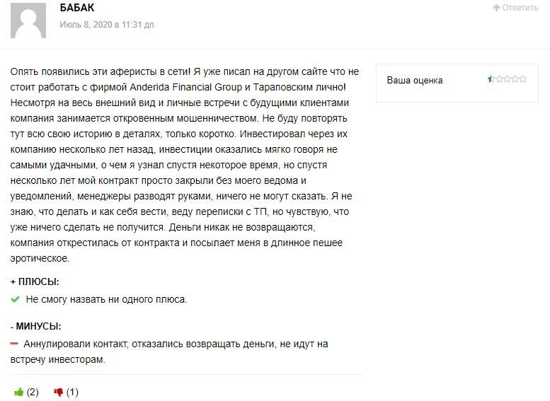 Отзывы о компании Anderida Financial Group