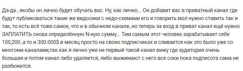 Отзывы о курсе Бодрый Халик Руслана Халикова