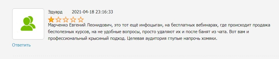 Отзывы о работе EM Finance Евгения Марченко