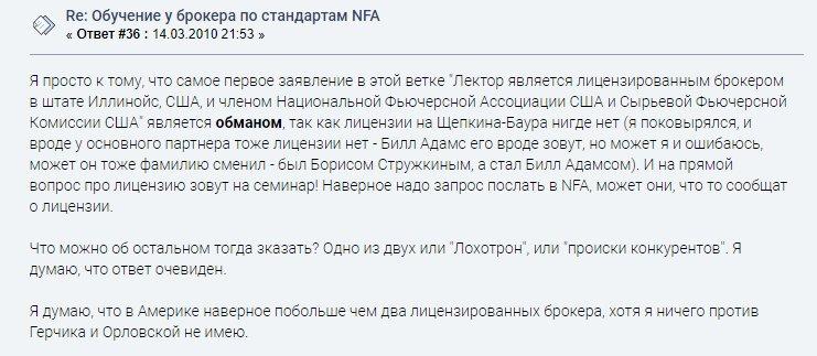 Отзывы о работе Валерия Щепкина