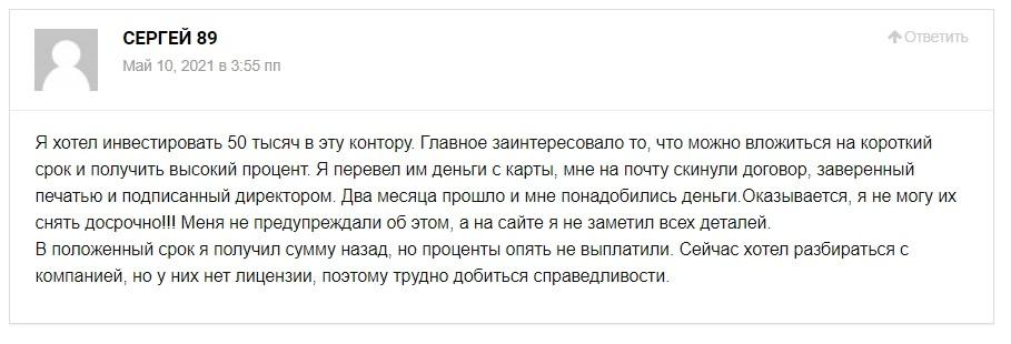Отзывы о сайте Бинвест из Брянска