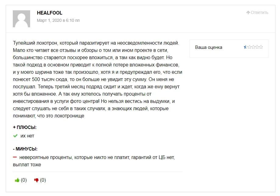 Отзывы о сайте Fundico