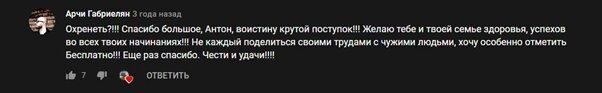 Отзывы о трейдере Антоне Бергове