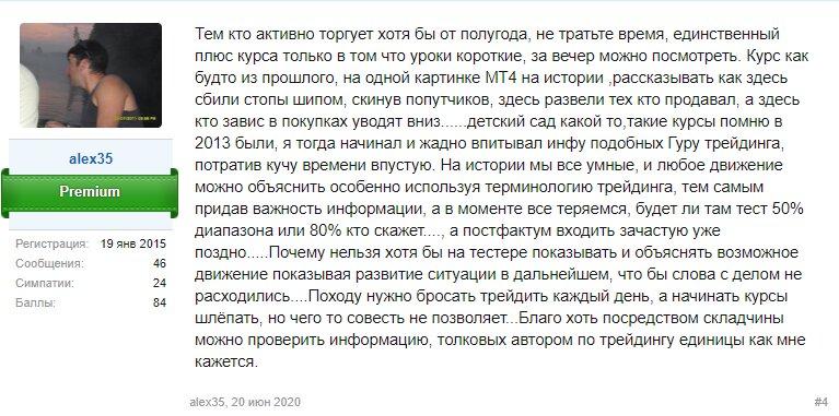 Отзывы о трейдере Игоре Корнееве