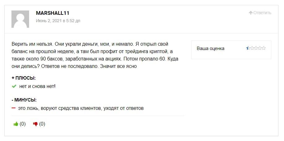 Отзывы о трейдере MaxiPlus.Trade