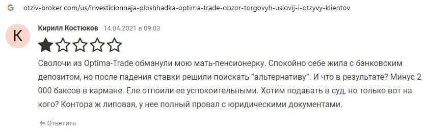 Отзывы о трейдере Optima Trade