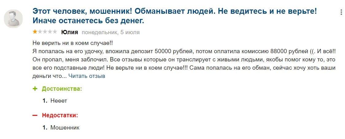Отзывы о трейдере Владиславе Гузееве