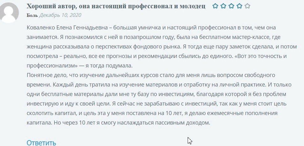 Отзывы об инвесторе Елене Коваленко