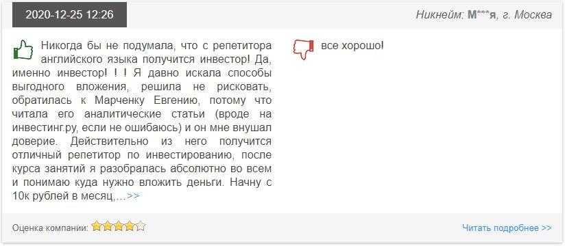 Отзывы об инвесторе Евгении Марченко
