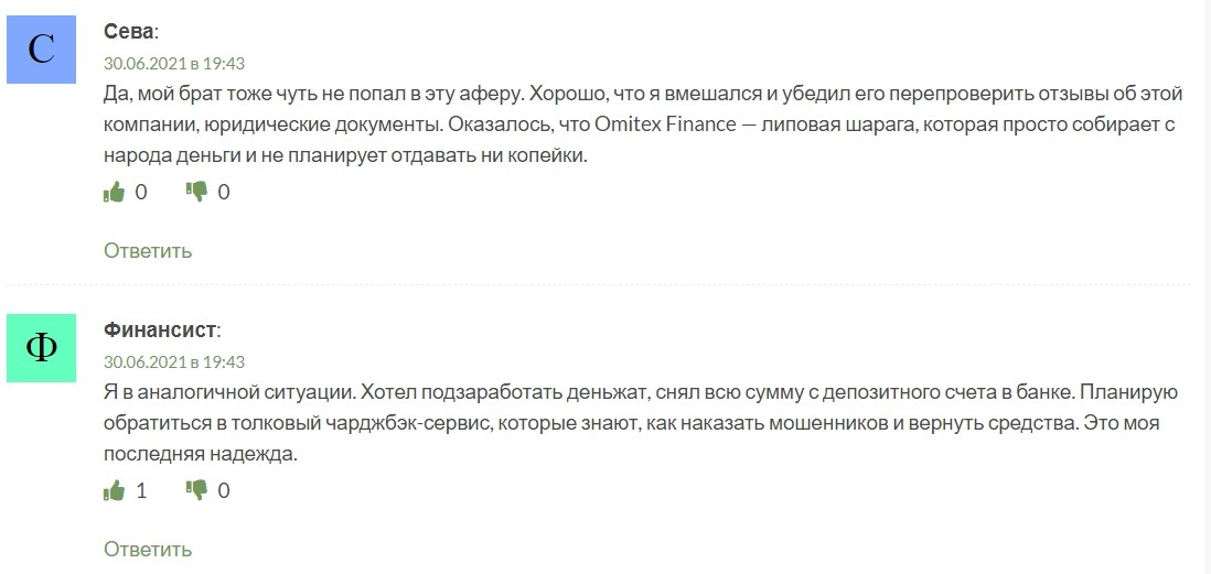 Отзывы об Omitex Finance