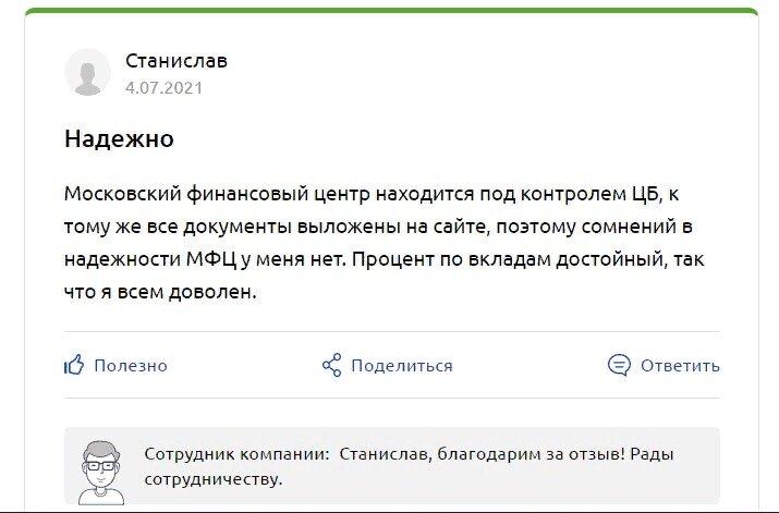 Отзывы вкладчиков о Московском Финансовом Центре
