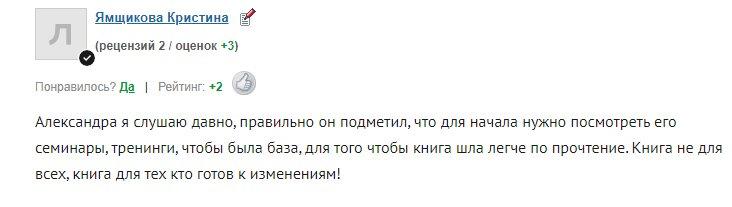 Палиенко Александр отзывы клиентов