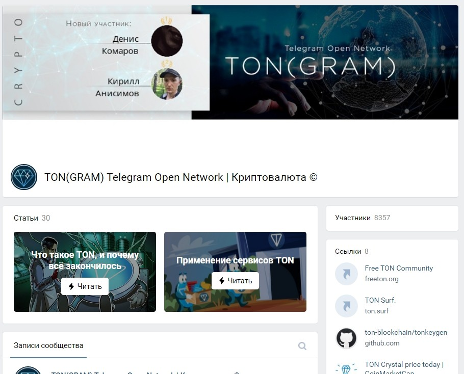 Платформы Ton (Gram) Павла Дурова