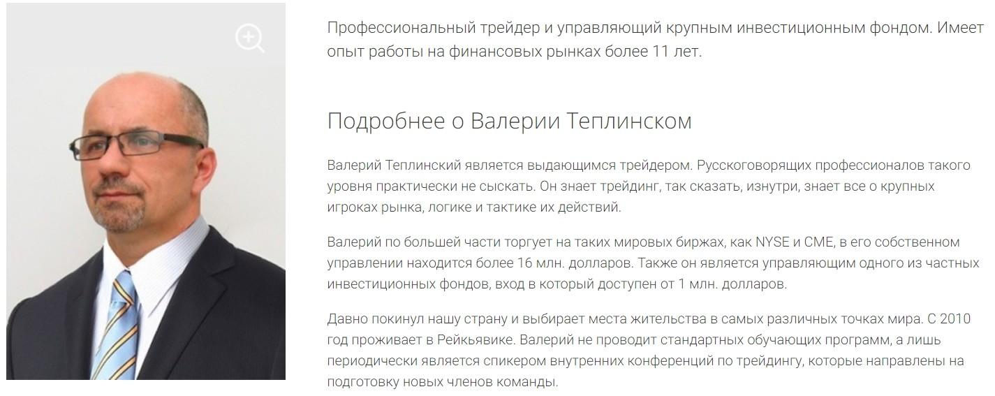 Подробнее о Валерии Теплинском