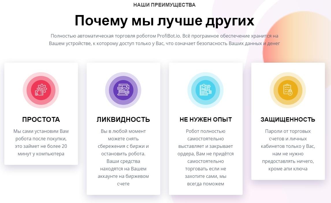 Преимущества Профибота Владимира Гуреева