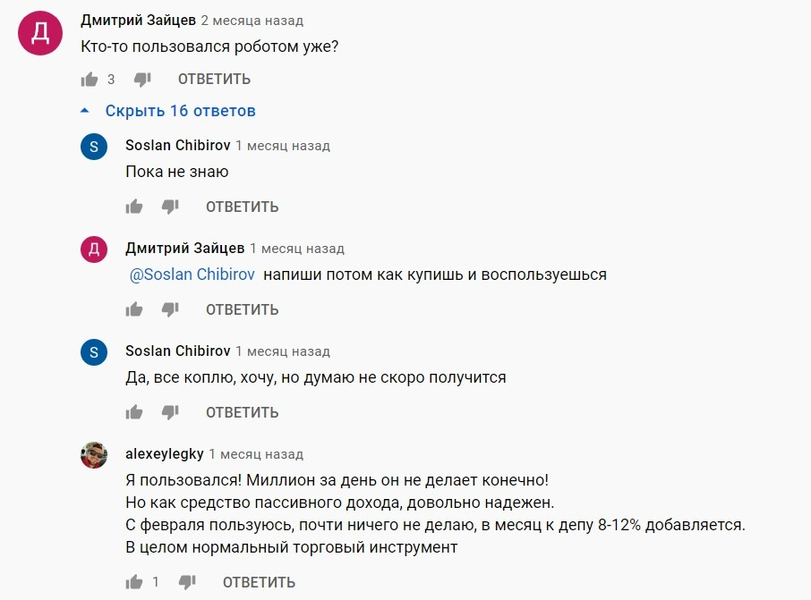 Профибот Владимир Гуреев отзывы